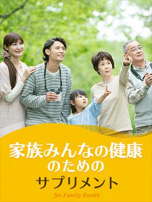 家族みんなの健康のためのサプリメント
