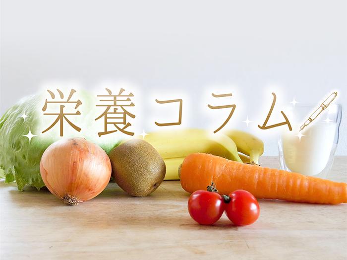 栄養コラム