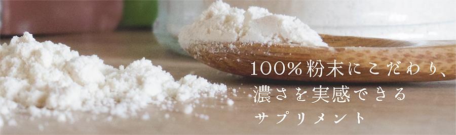 100%粉末にこだわり、濃さを実感できるサプリメント