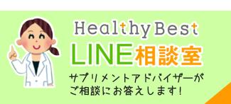 LINEサプリメント相談室