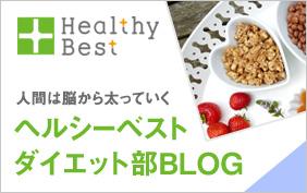 ヘルシーベストダイエット部blog