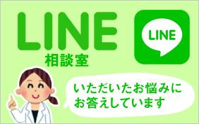 LINE相談室