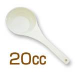 大豆プロテイン用計量スプーン